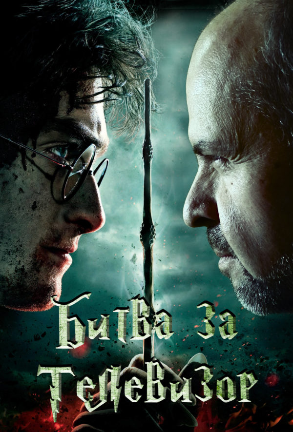 "13 POTTER 1 HERO VAOLANDEMORTTITLES 600x886 - Based on the film poster ""Harry Potter and the Deathly Hallows: Part II"""