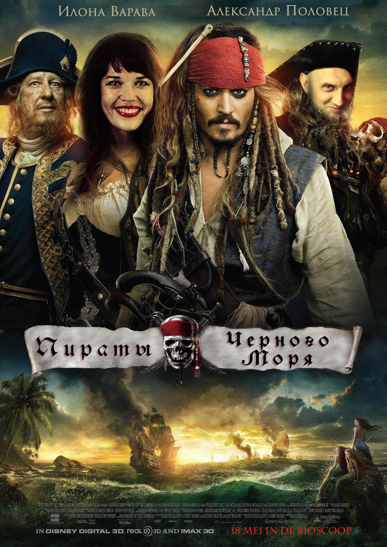 "8 1 - Based on the film poster ""Pirates of the Caribbean: On Stranger Tides"""