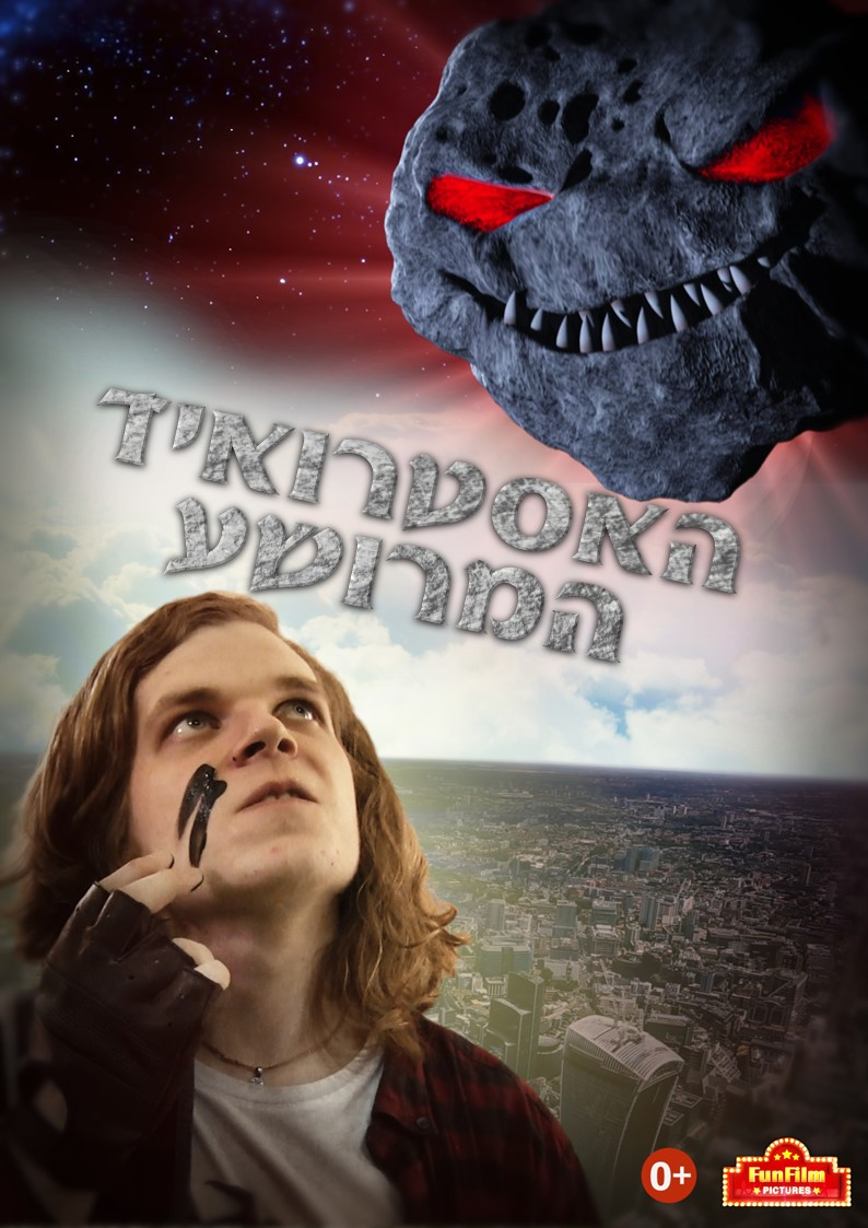 ASTEROID POSTER HE - האסטרואיד המרושע